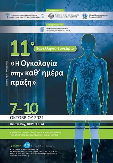 11ο Πανελλήνιο Συνέδριο «Η Ογκολογία στην καθ΄ ημέρα πράξη»