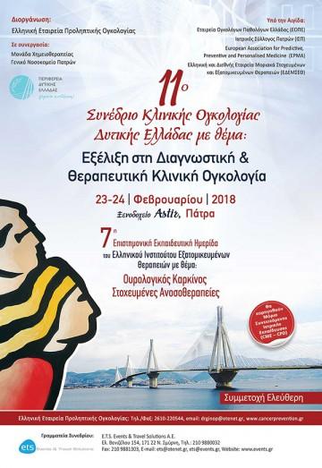 11o Συνέδριο Κλινικής Ογκολογίας Δυτικής Ελλάδας