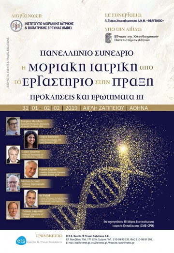 Πανελλήνιο Συνέδριο «Η Μοριακή Ιατρική  από το Εργαστήριο στην Πράξη : Προκλήσεις και Ερωτήματα ΙΙΙ»