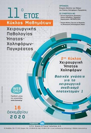 11ο Ετος - Κύκλος Μαθημάτων Χειρουργικής Παθολογίας Ήπατος, Χοληφόρων, Παγκρέατος - Βασικές γνώσεις για τον χειρουργικό σχεδιασμό ηπατεκτομών 1