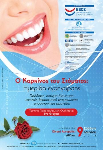 Ο Καρκίνος του Στόματος: Ημερίδα εγρήγορσης