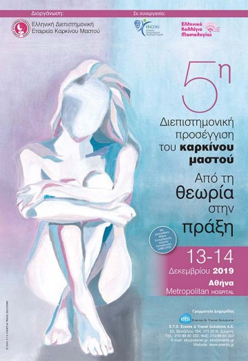 5η Διεπιστημονική προσέγγιση του καρκίνου του μαστού και του γυναικολογικού καρκίνου