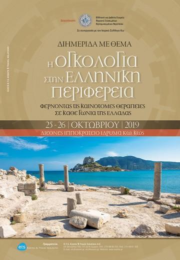 Διημερίδα με Θέμα η Ογκολογία στην Ελληνική Περιφέρεια - Φέρνοντας τις καινοτόμες θεραπείες σε κάθε γωνιά της Ελλάδας