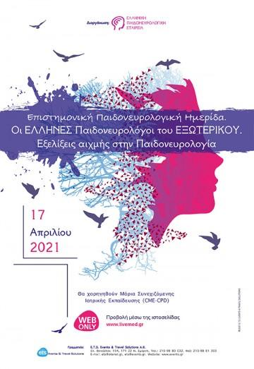 Επιστημονική Παιδονευρολογική Ημερίδα. Οι Έλληνες Παιδονευρολόγοι του Εξωτερικού. Εξελίξεις αιχμής στην Παιδονευρολογία