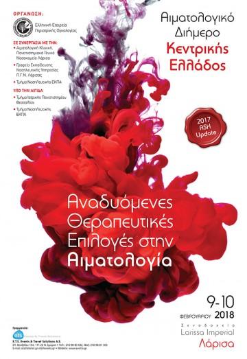 Αιματολογικό Διήμερο Κεντρικής Ελλάδος