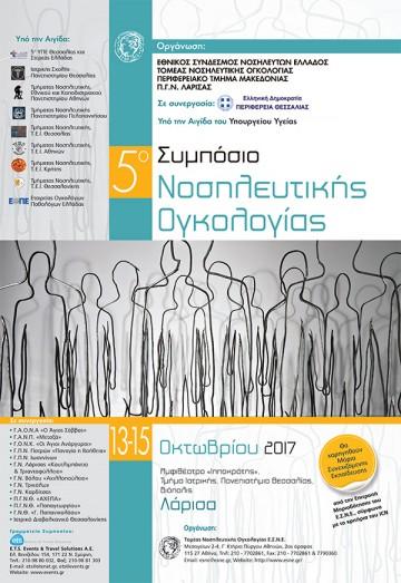5ο Συμπόσιο Νοσηλευτικής Ογκολογίας