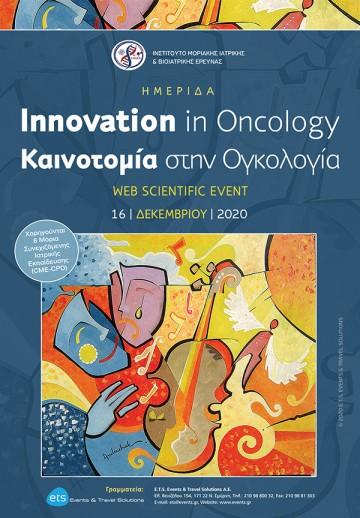 Ημερίδα - Innovation in Oncology - Καινοτομία στην Ογκολογία