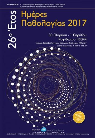 26ο Έτος Ημέρες Παθολογίας 2017