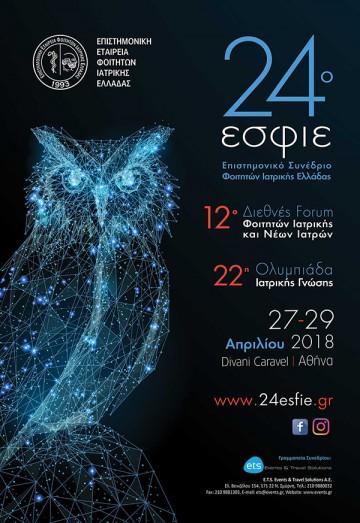 24ο Επιστημονικό Συνέδριο Φοιτητών Ιατρικής Ελλάδας