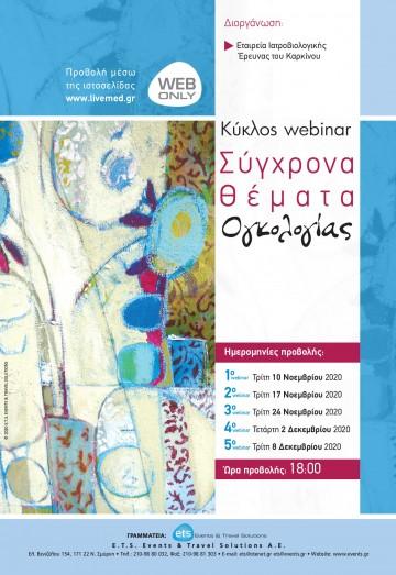 Κύκλος webinar - Σύγχρονα θέματα ογκολογίας