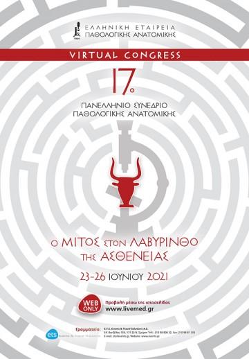 17ο Πανελλήνιο Συνέδριο Παθολογικής Ανατομικής – Ο Μίτος στον Λαβύρινθο της Ασθένειας