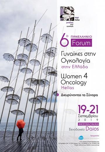 Πανελλήνιο Forum - Γυναίκες στην Ογκολογία – Διευρύνοντας τα σύνορα