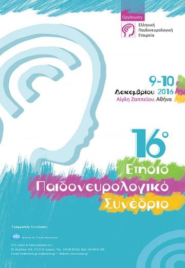 16ο Ετήσιο Παιδονευρολογικό Συνέδριο