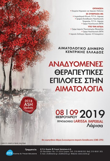 Αιματολογικό Διήμερο Κεντρικής Ελλάδος - Αναδυόμενες Θεραπευτικές Επιλογές στην Αιματολογία