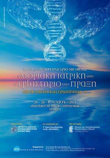 Πανελλήνιο Συνέδριο με θέμα: Η Μοριακή Ιατρική από το Εργαστήριο στην Πράξη - Προκλήσεις και Eρωτήματα V