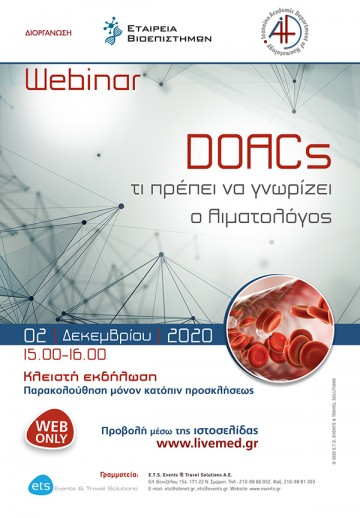 Webinar - DOACs τι πρέπει να γνωρίζει ο Αιματολόγος