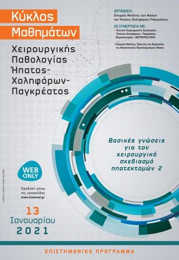 Κύκλος Μαθημάτων Χειρουργικής Παθολογίας Ήπατος, Χοληφόρων, Παγκρέατος - Βασικές γνώσεις για τον χειρουργικό σχεδιασμό ηπατεκτομών 2