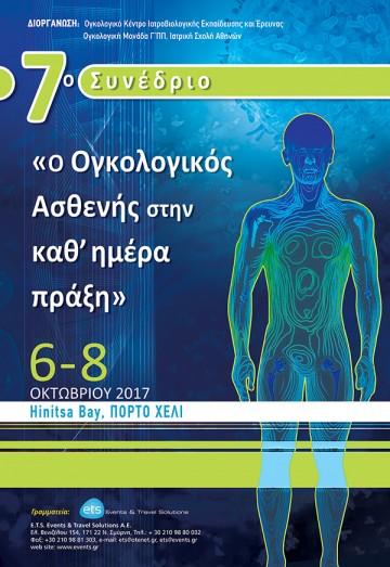 7o Συνέδριο «Ο Ογκολογικός ασθενής στην καθ΄ημέρα πράξη»
