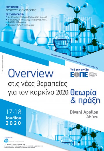 Overview στις νέες θεραπείες για τον καρκίνο 2020: Θεωρία και πράξη