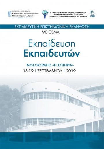 Εκπαιδευτική Επιστημονική Εκδήλωση με θέμα Εκπαίδευση Εκπαιδευτών