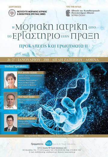 Επιστημονική Διημερίδα: «Η Μοριακή Ιατρική  από το Εργαστήριο στην Πράξη : Προκλήσεις και Ερωτήματα ΙΙ»