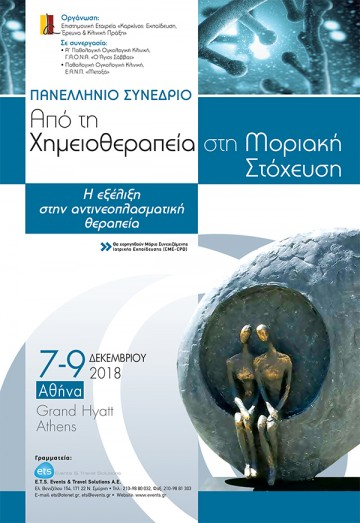 Πανελλήνιο Συνέδριο «Από τη Χημειοθεραπεία στη Μοριακή Στόχευση. Η εξέλιξη στην αντινεοπλασματική θεραπεία»