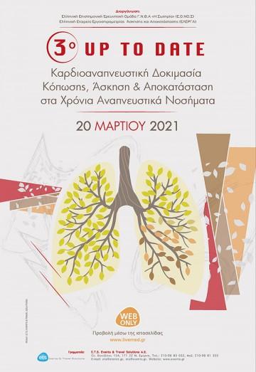 3o Up to Date. Καρδιοαναπνευστική Δοκιμασία Κόπωσης, Άσκηση και Αποκατάσταση στα Χρόνια Αναπνευστικά Νοσήματα