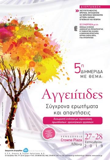 5η Διημερίδα με θέμα: Αγγειίτιδες Σύγχρονα ερωτήματα και απαντήσεις. Ξεχωριστή ενότητα με παρουσίαση πρωτότυπων ελληνικών ερευνητικών εργασιών