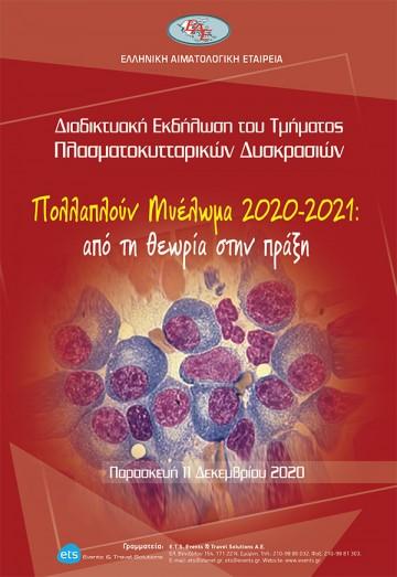 Διαδικτυακή εκδήλωση του Τμήματος Πλασματοκυτταρικών Δυσκρασιών Πολλαπλούν Μυέλωμα 2020-2021: από τη θεωρία στην πράξη