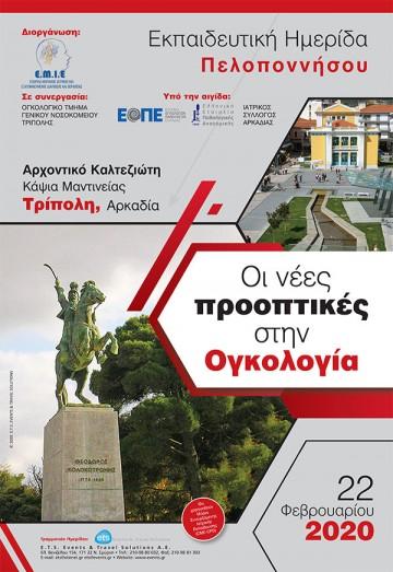 Εκπαιδευτική Ημερίδα Πελοποννήσου  «Οι Νέες Προοπτικές στην Ογκολογία»