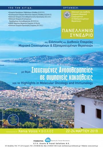 Πανελλήνιο Συνέδριο της Ελληνικής και Διεθνούς Εταιρείας Μοριακά Στοχευμένων Εξατομικευμένων Θεραπειών με θέμα: Στοχευμένες Ανοσοθεραπείες σε Συμπαγείς Κακοήθειες και τα «Highlights in Molecular Oncology and Immunology»