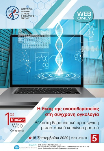 1ος Κύκλος Web Congresses: Η θέση της ανοσοθεραπείας στη σύγχρονη ογκολογία- Βέλτιστη θεραπευτική προσέγγιση μεταστατικού καρκίνου μαστού